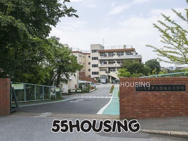 小学校 さいたま市立道祖土小学校 徒歩2分。