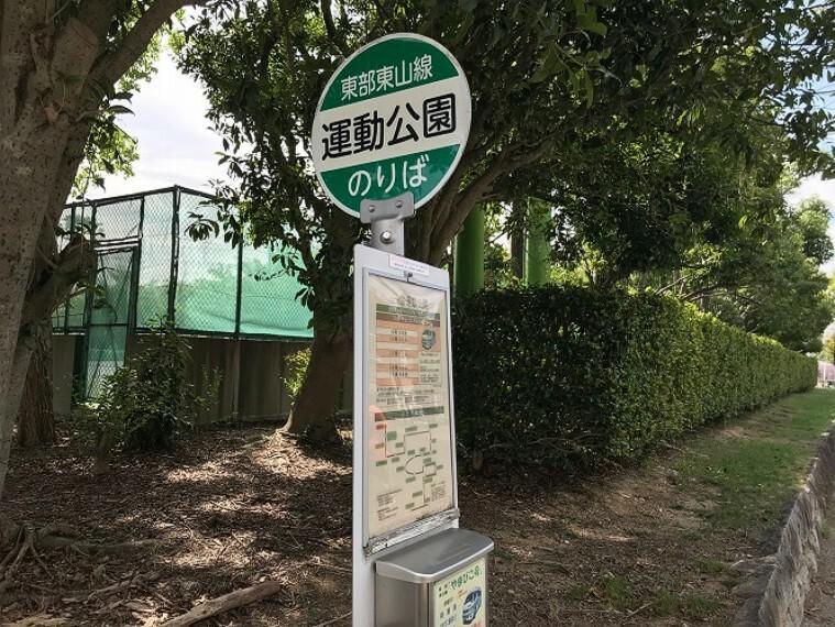 徒歩10分(約800m)撮影:2021年8月 東海交通コミュニティバス東部東山線やまびこ号は岩田運動公園から商業施設や医療センターを結びます。