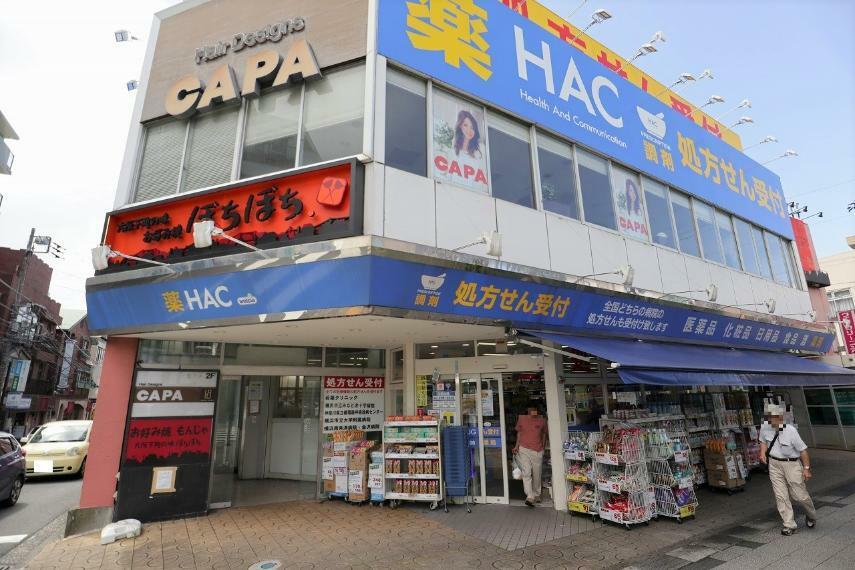 ドラッグストア 【ハックドラッグ能見台店】大型ドラッグストアに併設されているので、処方箋の待ち時間など、お買い物する事が出来ます。店内は明るく清潔感のあるお店です。