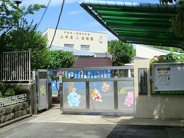 幼稚園・保育園 【上中里幼稚園】閑静環境にある幼稚園です。陽当たりの良い広い敷地は両面公園という好条件に恵まれています。交通頻繁な道路から離れており、通園時の危険性も少なく、その点からも幼児教育に最適の場所です。