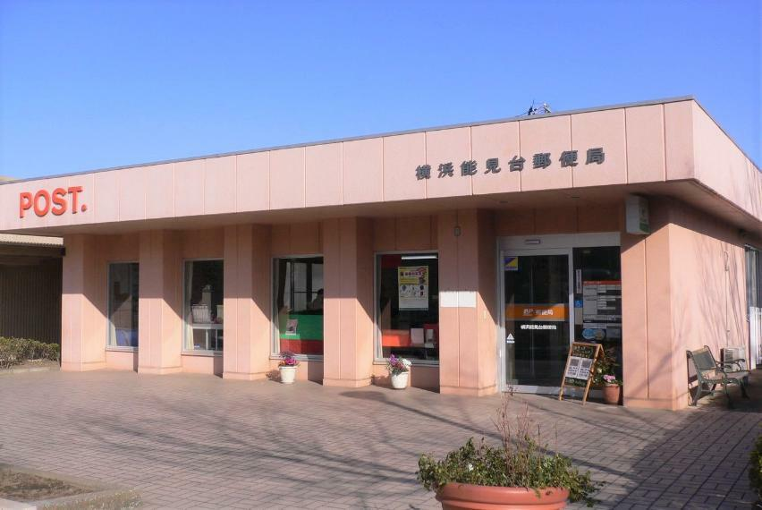 郵便局 【横浜能見台郵便局】周辺には買い物施設がございます。(取り扱いサービス)郵便/貯金/為替/振替/生命保険/ATM