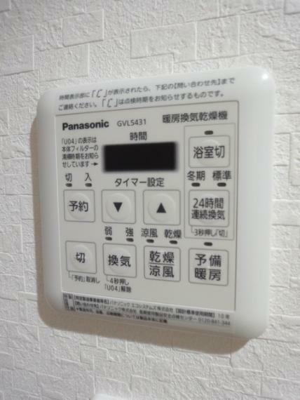 浴室 浴室換気乾燥機付き(リモコン)