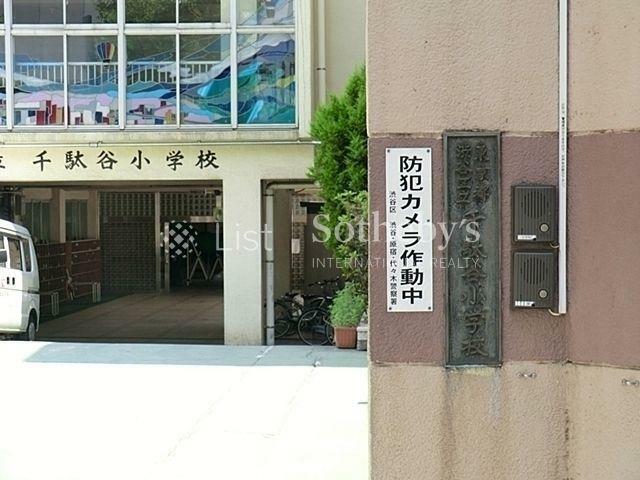 小学校 千駄ヶ谷小学校 徒歩9分。