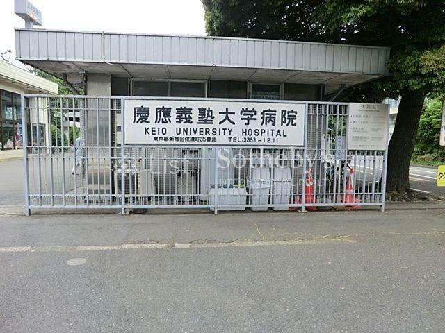病院 慶應義塾大学病院 徒歩17分。