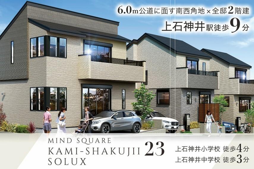 (株)中央住宅 マインドスクェア事業部 東京西事業所