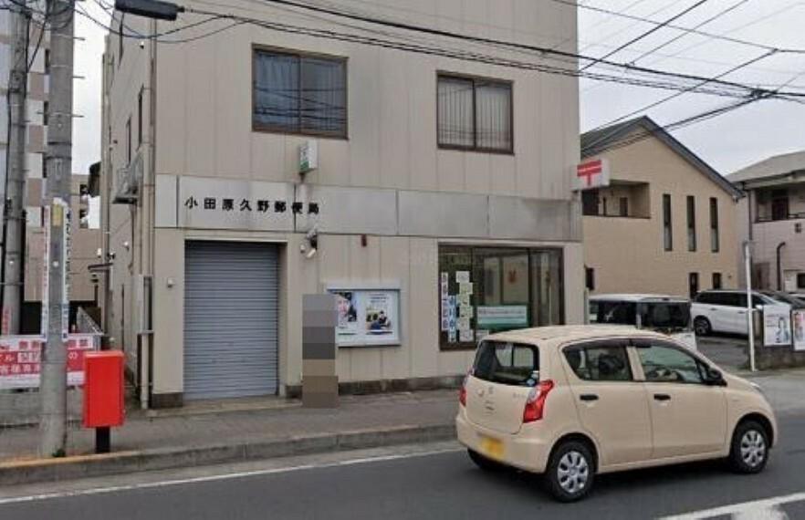 (小田原久野郵便局)小田原久野郵便局