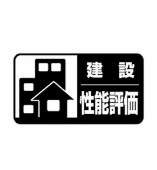 専用部・室内写真 建築住宅性能評価取得予定