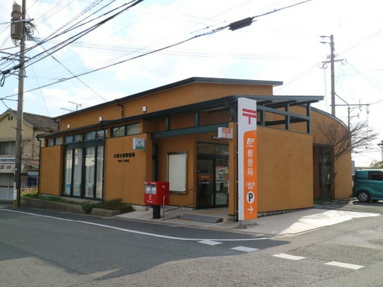郵便局 八幡大原郵便局