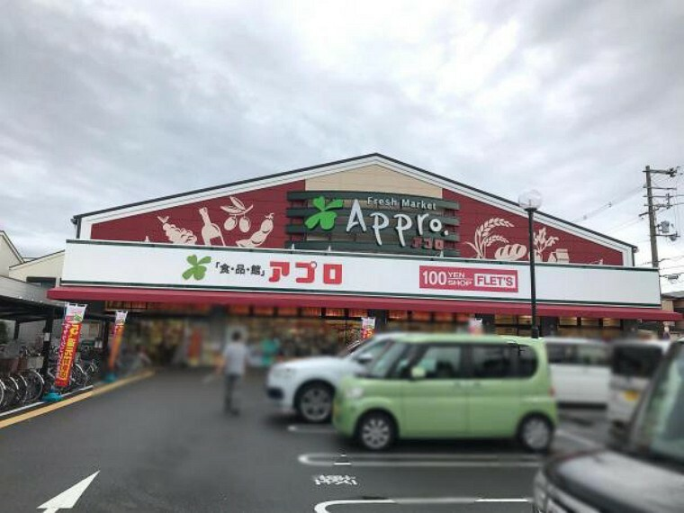 スーパー 食品館アプロ沢良宜店 約350m 徒歩5分