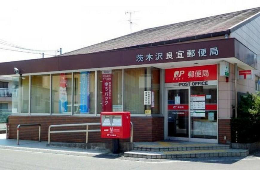 郵便局 茨木沢良宜郵便局 約400m 徒歩5分