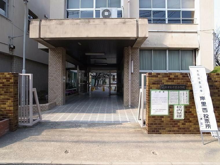 小学校 大阪市立岸里小学校