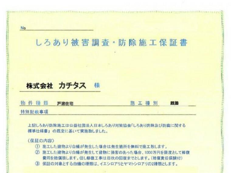 シロアリ防除には5年間の保証付き(施行日から。施行箇所のみ施工会社による保証)