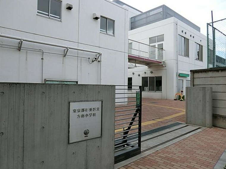 小学校 【小学校】方南小学校 まで1190m