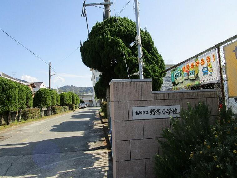 小学校 【小学校】福岡市立野芥小学校まで1110m