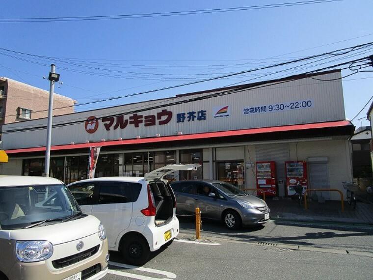ショッピングセンター 【ショッピングセンター】マルキョウ 野芥店まで1042m
