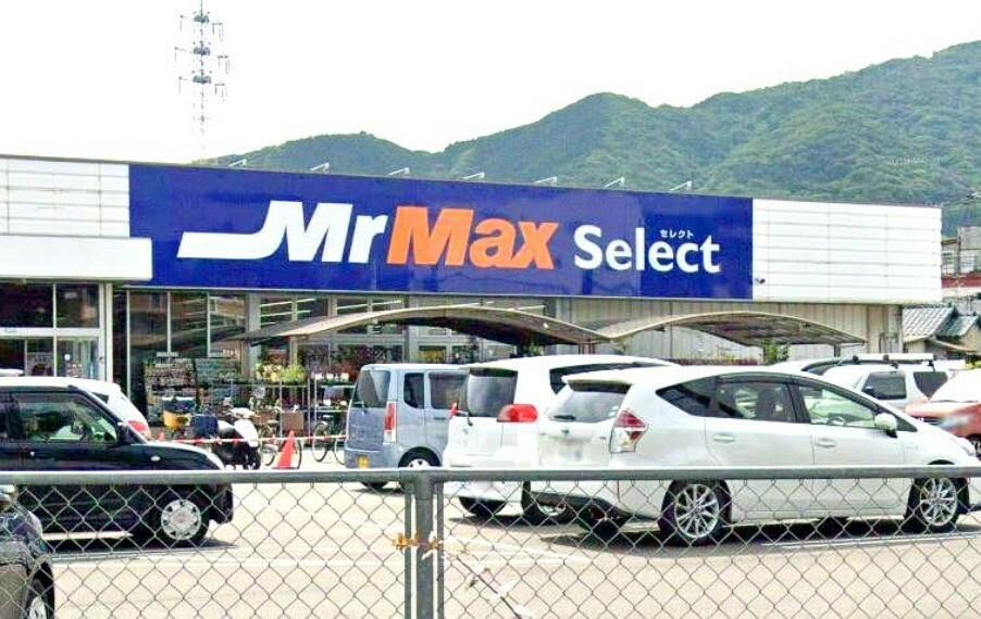 【ディスカウントショップ】MrMax(ミスターマックス) Select野芥店まで820m