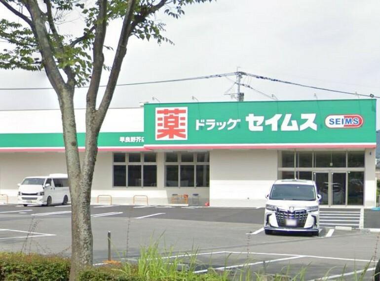 ドラッグストア 【ドラッグストア】ドラッグセイムス 早良野芥店まで962m