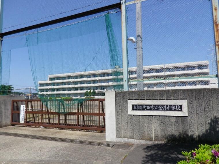 中学校 【中学校】金井中学校まで633m