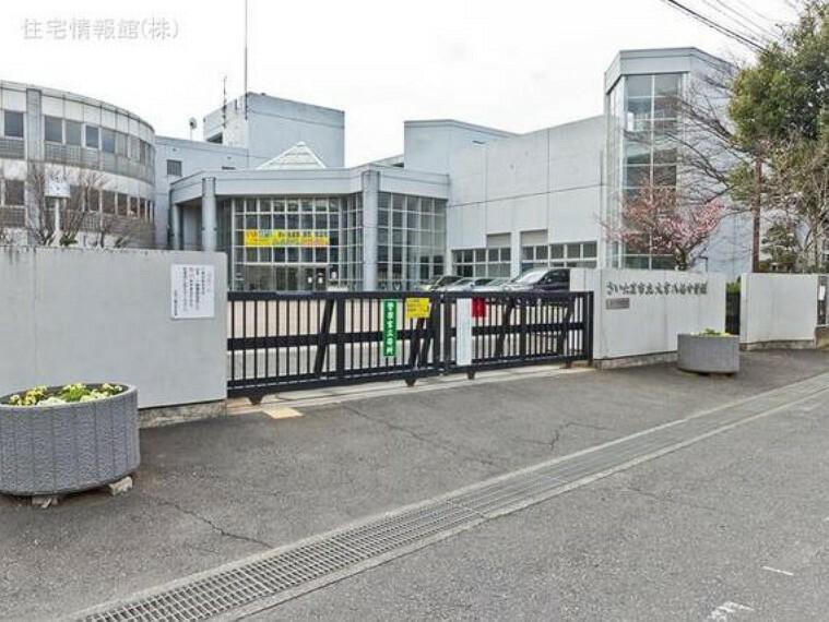 さいたま市立大宮八幡中学校 距離1250m