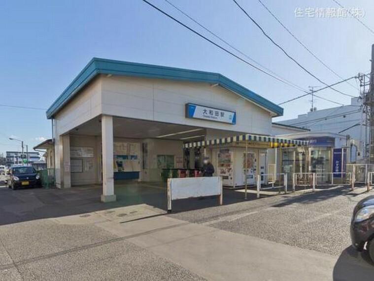 東武野田線「大和田」駅 距離880m