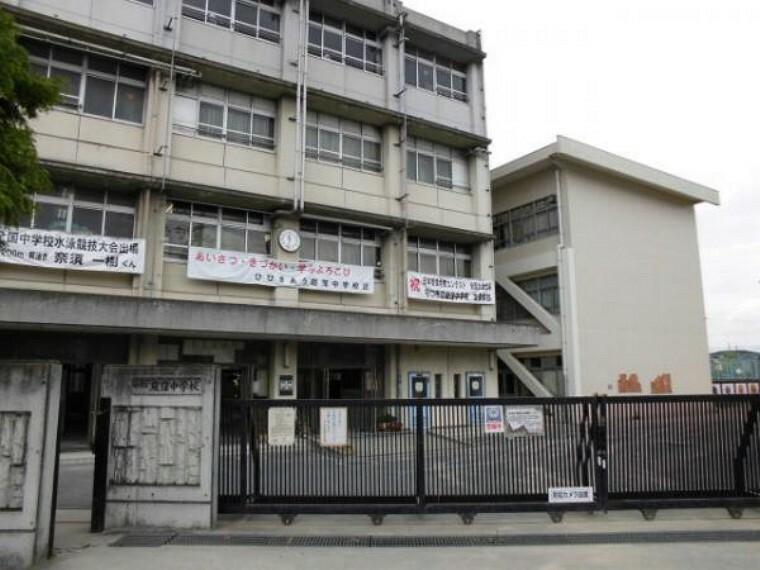 中学校 庭窪中学校