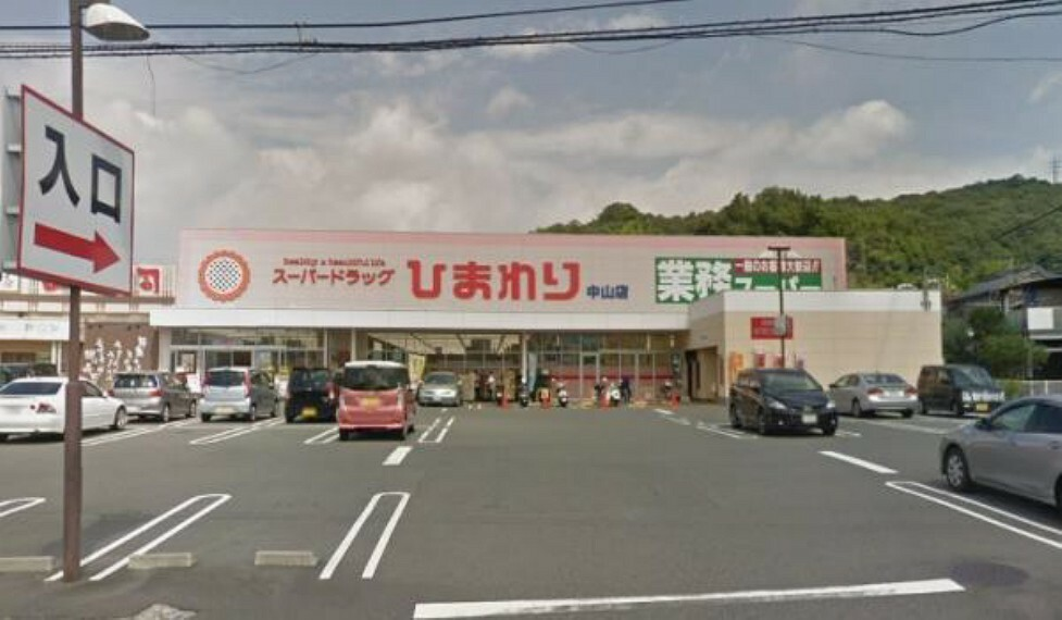 スーパー 業務スーパー FC広島中山店