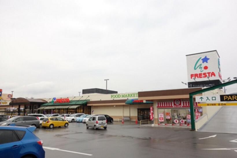 スーパー FRESTA(フレスタ) 西条店