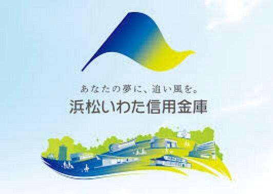 【信用金庫】浜松いわた信用金庫 天竜川支店まで1224m