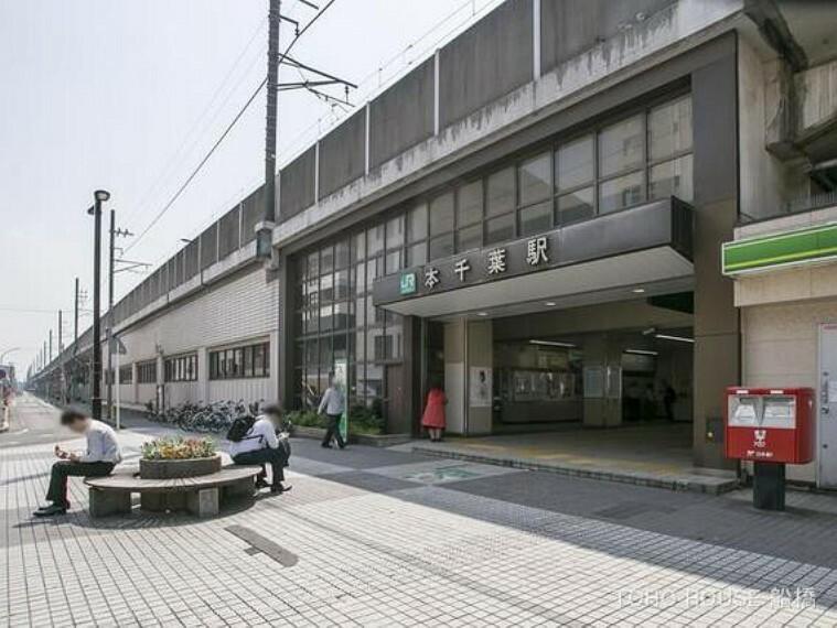 内房線「本千葉」駅 距離800m