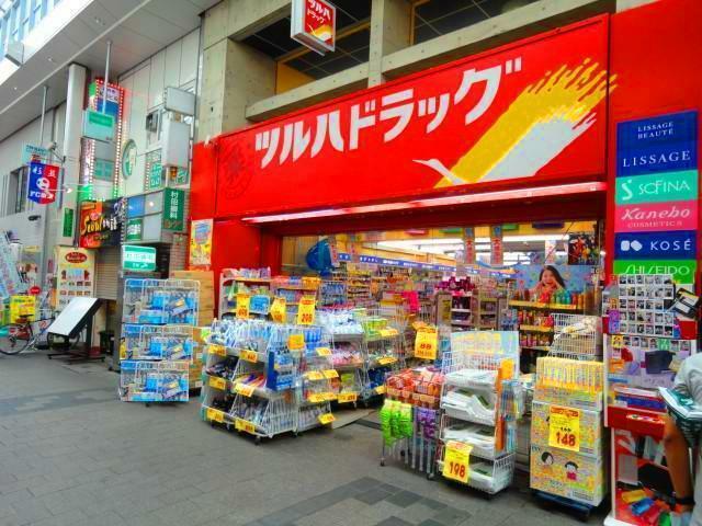 ドラッグストア ツルハドラッグ高円寺店