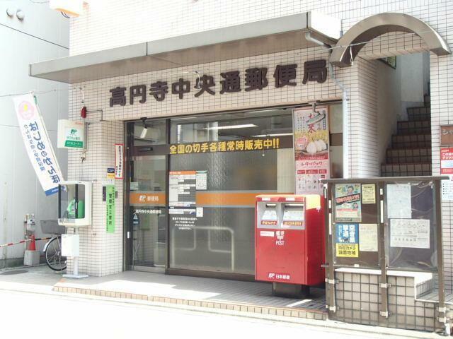 郵便局 高円寺中央通郵便局
