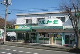スーパー スーパーマルトモ山の手店