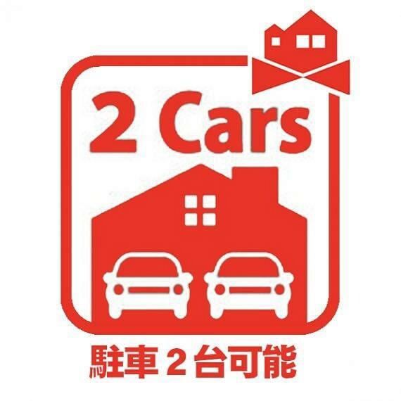 出し入れしやすい駐車場(2台可)