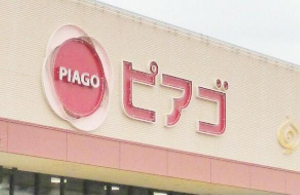 スーパー ピアゴ平針店935m
