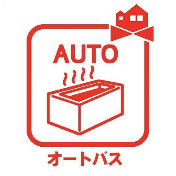 オートバス機能で お好みの湯量・温度に 調整された浴槽に! いつでも使えます!