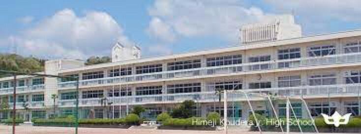 中学校 【中学校】姫路市立香寺中学校まで2856m
