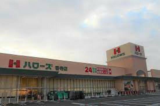 スーパー 【スーパー】ハローズ 香寺店まで251m