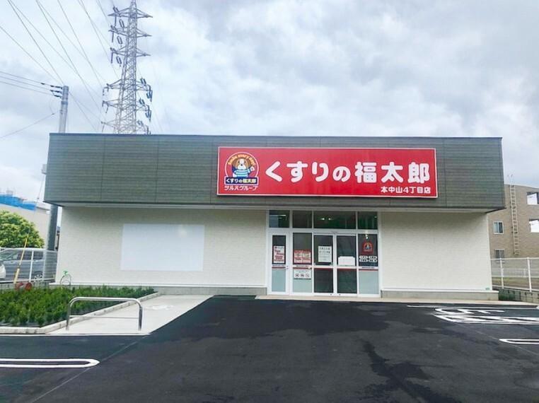 ドラッグストア くすりの福太郎本中山4丁目店