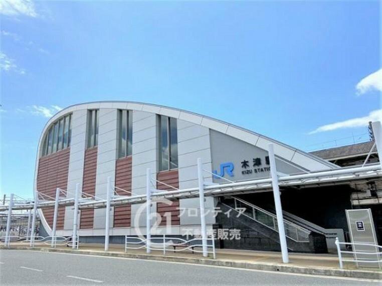 JR「木津駅」まで徒歩約14分(約1120m)