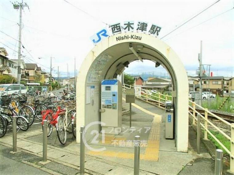JR「西木津駅」まで徒歩約6分(約480m)