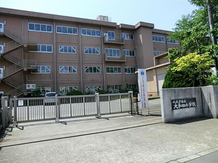 小学校 八王子市立大和田小学校