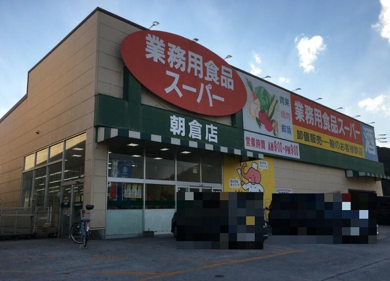 スーパー 【スーパー】業務用食品スーパー 朝倉店まで379m