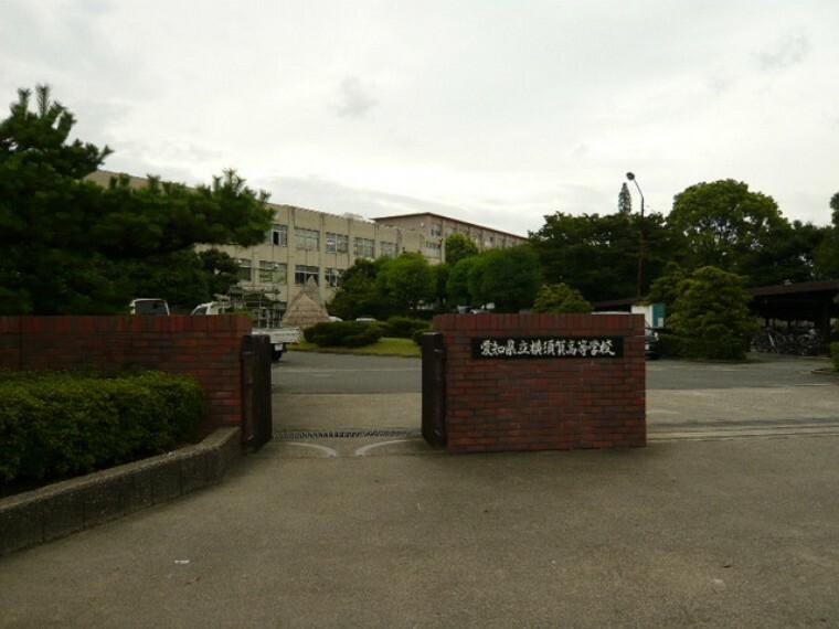 高校・高専 愛知県立横須賀高等学校