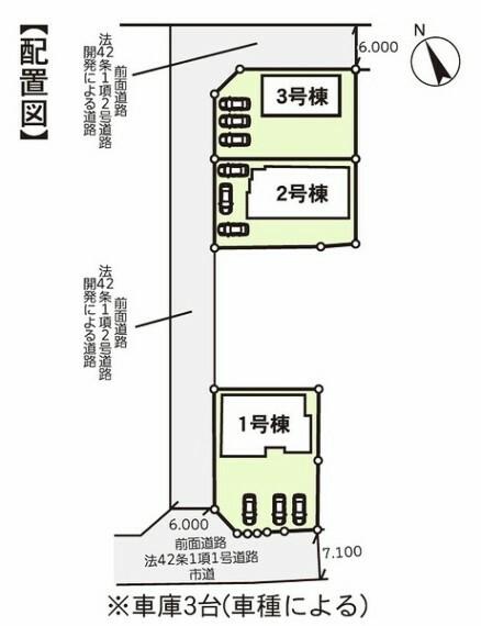 間取り図・図面 全3棟(3号棟) 北西角地