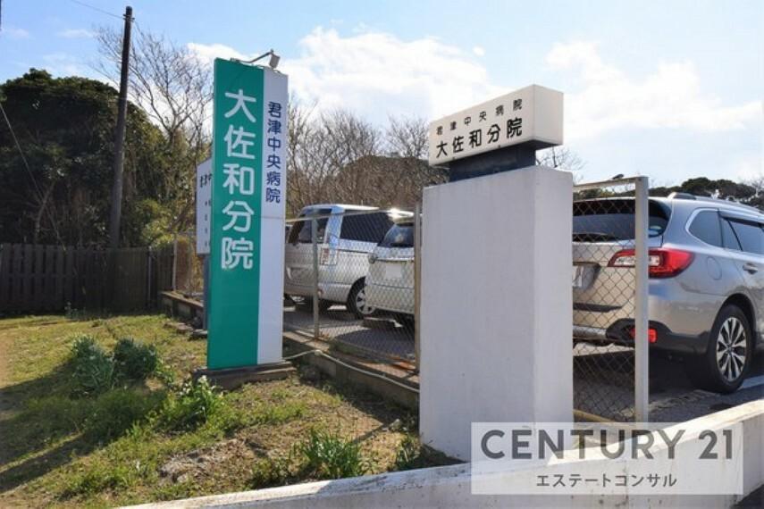病院 国保直営君津中央病院大佐和分院