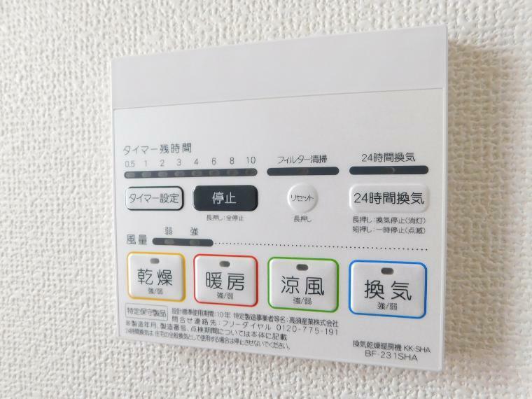 浴室乾燥機付き(乾燥・暖房・涼風・換気)
