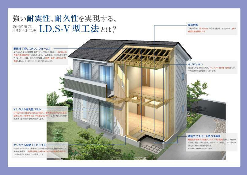 構造・工法・仕様 地震に強い家