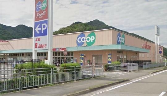 スーパー コープ上郡店