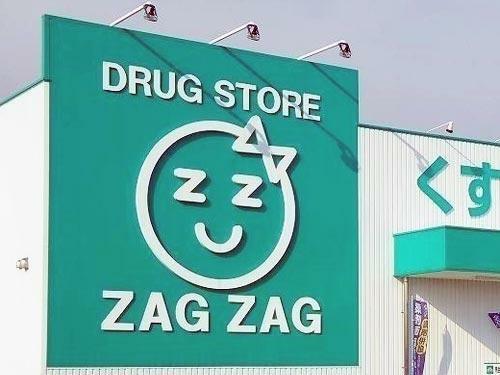 ドラッグストア ザグザグ上郡店