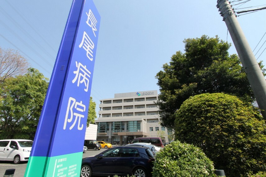 病院 長尾病院